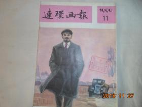 连环画报 1990年第11期)封底少一块