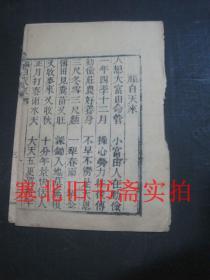 清代或民国线装木刻竹纸本-福自天来 共完整八面 18.2*12.7CM