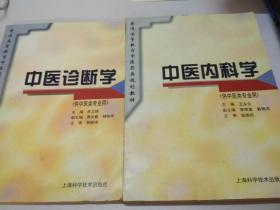 中医内科学,中医诊断学(供中医类专业用)/普通高等教育医药类规划教材(2本合售)