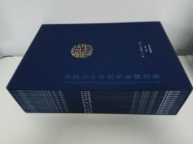 全国七十年代书家精选集(第二辑)