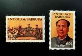 安提瓜巴布达发行中国文化大革命毛泽东邮票全新