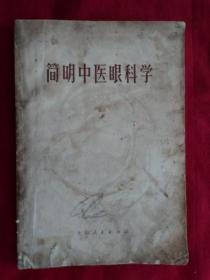 简明中医眼科学