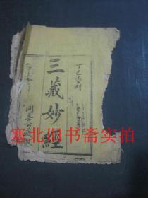 清代丁已年重刊同善公藏板线装竹纸木刻本-三藏妙经 一薄册  有破损有缺字如图 18*15CM