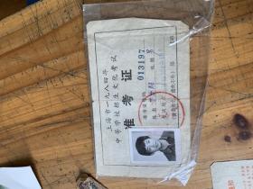3168:受到全市人民普遍欢迎的传呼电话广告,1984年中等学校招生文化考试准考证 毛主席论党的建设检查证,55年上海市自来水公司票据共4张