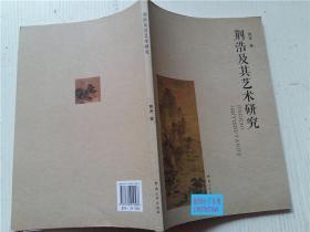 荆浩及其艺术研究 贾涛 著 河南大学出版社 9787564919566 开本16