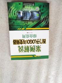 案例解说西门子LOGO!与变频器综合应用
