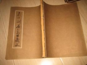 泰山刻石——毛公鼎文(新线装)