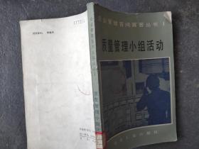 企业管理百问百答丛书 4——质量管理小组活动(运用编)
