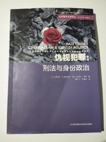 仇视犯罪:刑法与身份政治