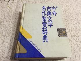 中外古典文学名作鉴赏辞典