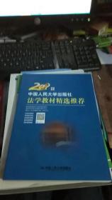 2018年中国人民大学出版社法学教材精选推荐