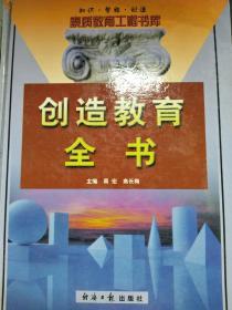 【正版图书】 创造教育全书(上卷)9787801275967