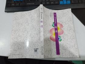 张小娴散文精选集:相逢