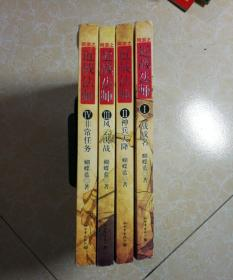 近战法师:一战成名、神兵天降、风云决战 、非常任务(1-4册全)