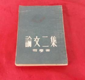 《论文二集》【1952年一版一印】