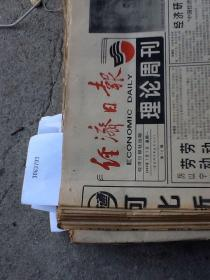 经济日报合订本.1996.7.1—7.31