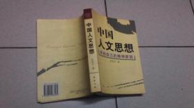 中国人文思想:寻找自己的精神家园
