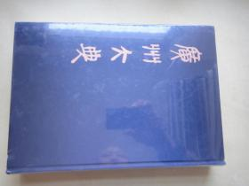 广州大典319〔第三十七辑 史部政书类 第十四册〕未拆封