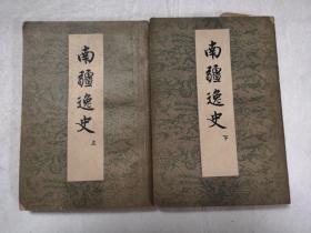 南疆逸史 全二册(晚明史料丛书) 1959年1版1印  私藏品佳