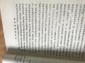 2988:油印《野心家阴谋家江青罪行摘录  ,王秀珍罪行录等》