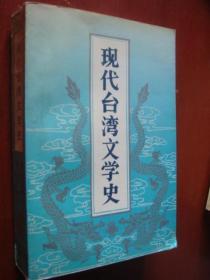 《现代台湾文学史》白少帆等编著 辽宁大学出版社 1987年1版1印 9000册 书品如图