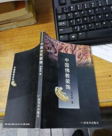 中国装饰艺术丛书・中国云纹装饰