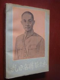 《抗日名将张自忠》全国政协文史资料研究委员会 中国文史出版社 馆藏 书品如图