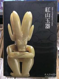 原装正版红山玉器 震旦艺术博物馆