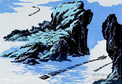 著名版画家 田心 签名版画《松花湖》一幅(油印套色;组版画中国百景之东北十景,限定200部之59番)HXTX101385