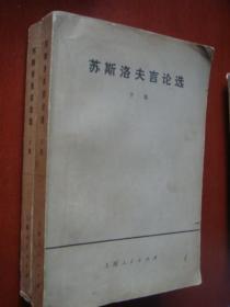 《苏斯洛夫言论集》上下册 苏 苏斯洛夫 A.著 私藏 书品如图