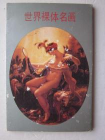 世界裸体名画明信片