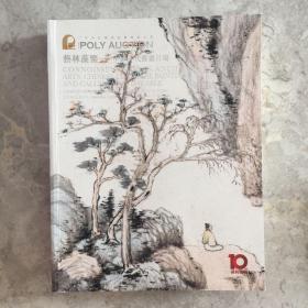 北京保利2015秋季拍卖会 艺林藻鉴——中国古代书画日场