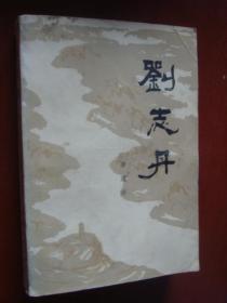 《刘志丹》第一卷 李建彤著 文化艺术出版社 私藏 书品如图