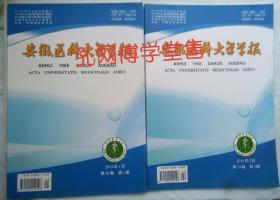 安徽医科大学学报2019年第54卷第1·2期