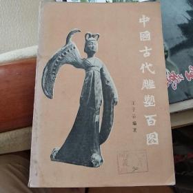 中国古代雕塑百图