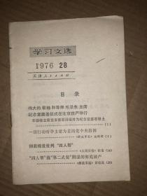 学习文选 1976年第28期
