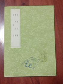 朝鲜纪事《及其他二种》(影印木刻本)此据记录汇编本影印初编各丛书仅有此本,竖版繁体字、品相以图片为准、后两篇是影印木刻本