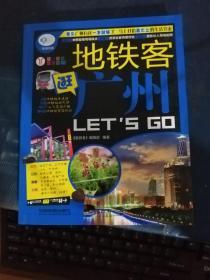 親歷者:地鐵客逛廣州 Lets Go