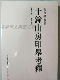 十钟山房藏印考释 陈介祺后人陈继揆 天津人民美术出版社
