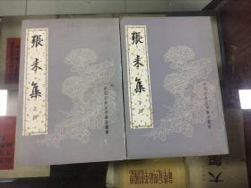 中国古典文化基本丛书:张耒集(上下)90年初版  印量2200套