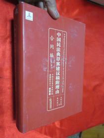 中国民法典草案建议稿附理由:合同编(上册)   【小16开,硬精装】