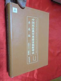 中国民法典草案建议稿附理由:亲属编   【小16开,硬精装】