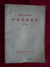 中医外科讲义(试用本)