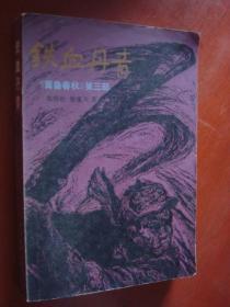 《铁血丹青》冀鲁春秋 第三部 郭明伦 张重天等著 大32开 中国青年出版社 私藏 9.5品 书品如图