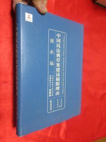 中国民法典草案建议稿附理由:继承编    【小16开,硬精装】