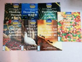 国家地理科学探索丛书-科学背后的数学:咀嚼数字+多少蚂蚁是一家+机会几何+数字的奥秘+比比就知道+解读数据+思前想后(7册合售)【实物拍图 馆藏书 英文版】