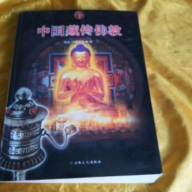 中国藏教佛教