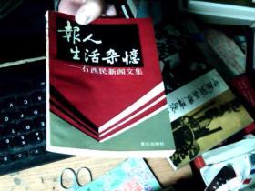 报人生活杂忆 —石西民新闻文集  编者签名          Q2
