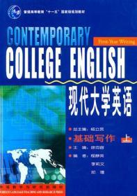 现代大学英语基础写作 上