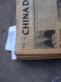 中国日报合订本.1998.1.2—1.31
